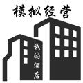 模拟经营我的酒店升星攻略破解版 v1.3