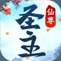 魔兽rpg圣武仙尊攻略最新完整版 v1.0