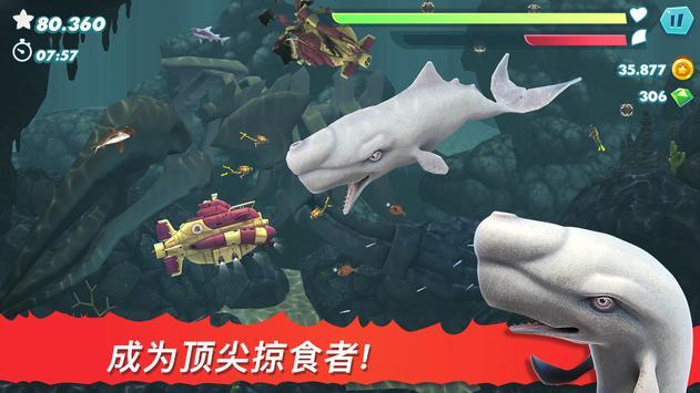 饥饿鲨进化8.3.1破解版国际服无限钻石图2: