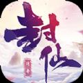 封仙之听雪江湖腾讯手游官方正版 v1.0