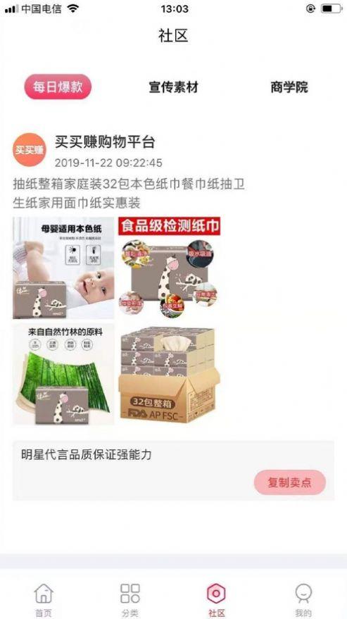 买买赚平台app官方下载图2: