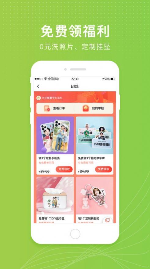 元气哆哆平台app官方下载图1: