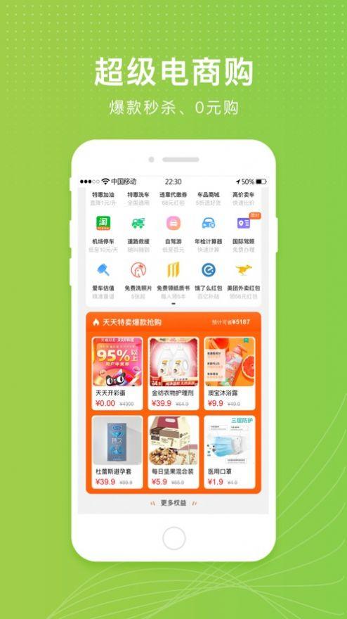 元气哆哆平台app官方下载图片1