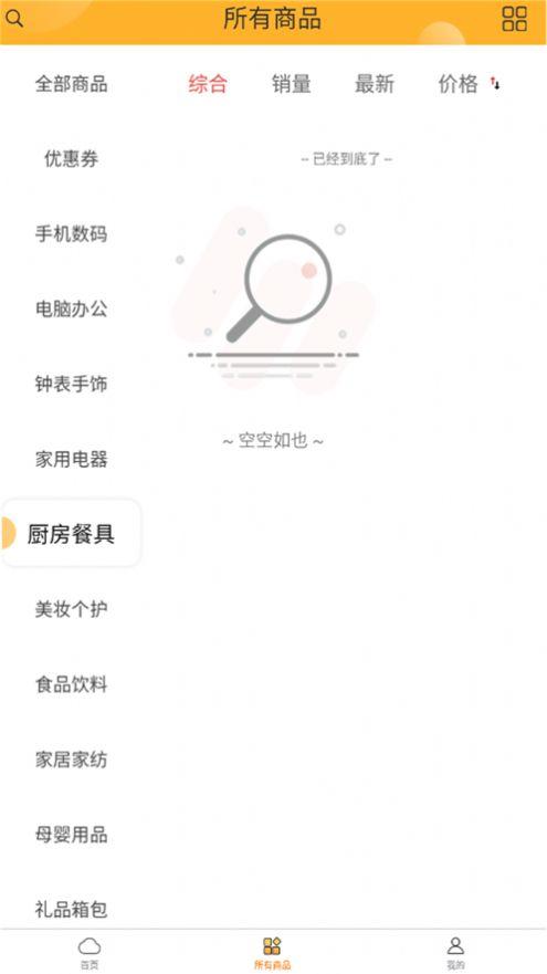 云宝购物app官方版下载图1: