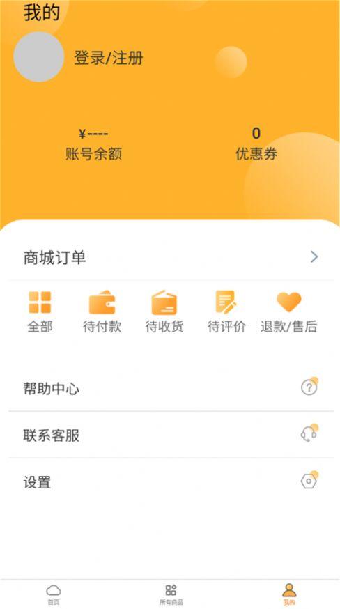 云宝购物app官方版下载图2: