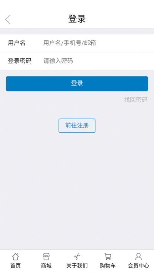 逛购商城app官网下载安装图1:
