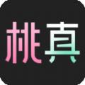 桃真app官网下载 v1.2.0