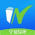 2020宁夏学生综合素质评价平台官方登录入口 v1.0