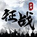 岁月征战手游官网安卓版 v1.2.0