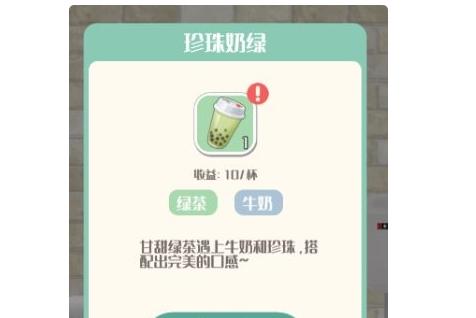 追茶到底游戏神秘奶茶配方大全 神秘奶茶合成及价格详解[多图]