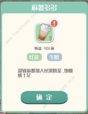 追茶到底游戏神秘奶茶配方大全 神秘奶茶合成及价格详解[多图]图片2