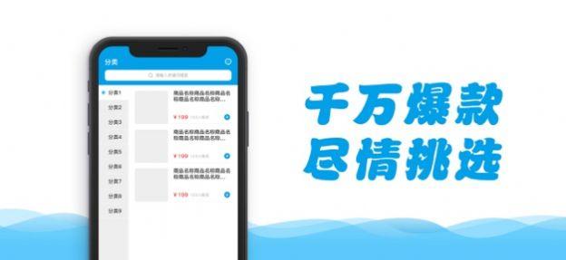 淘尚购官方app软件下载图2: