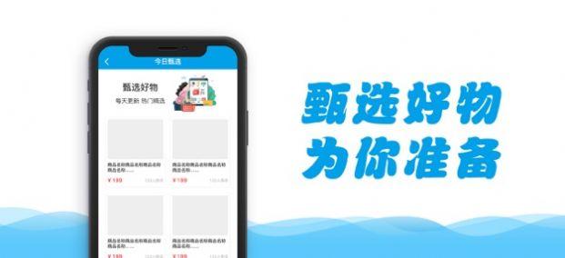 淘尚购官方app软件下载图1: