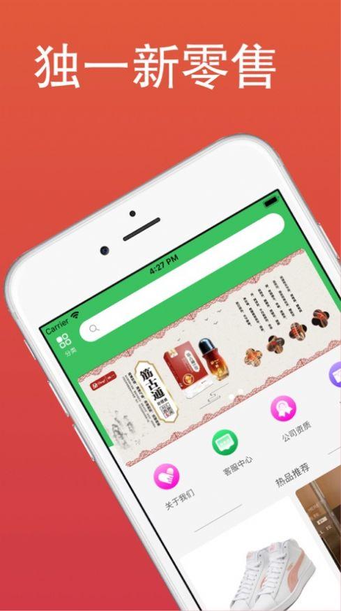 独一新零售app官网下载图2: