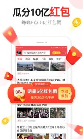 ttt.news5.3.0破解下载汤头条苹果图1: