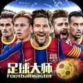 足球大师2021官网游戏最新版下载 v6.5.0