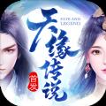 天缘传说红包版手游官方网站 v1.0.22