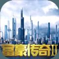 9377富豪传奇2手游官网下载 v1.0