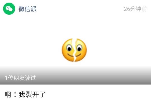 微信新表情下载app认证自助领38彩金更新 微信新表情在哪[多图]