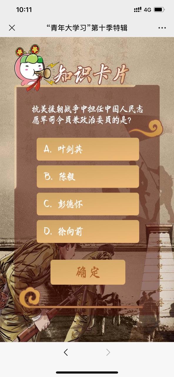 抗美援朝战争中担任中国人民志愿军司令员兼政治委员的是 青年大学习第十季特辑答案解析[多图]