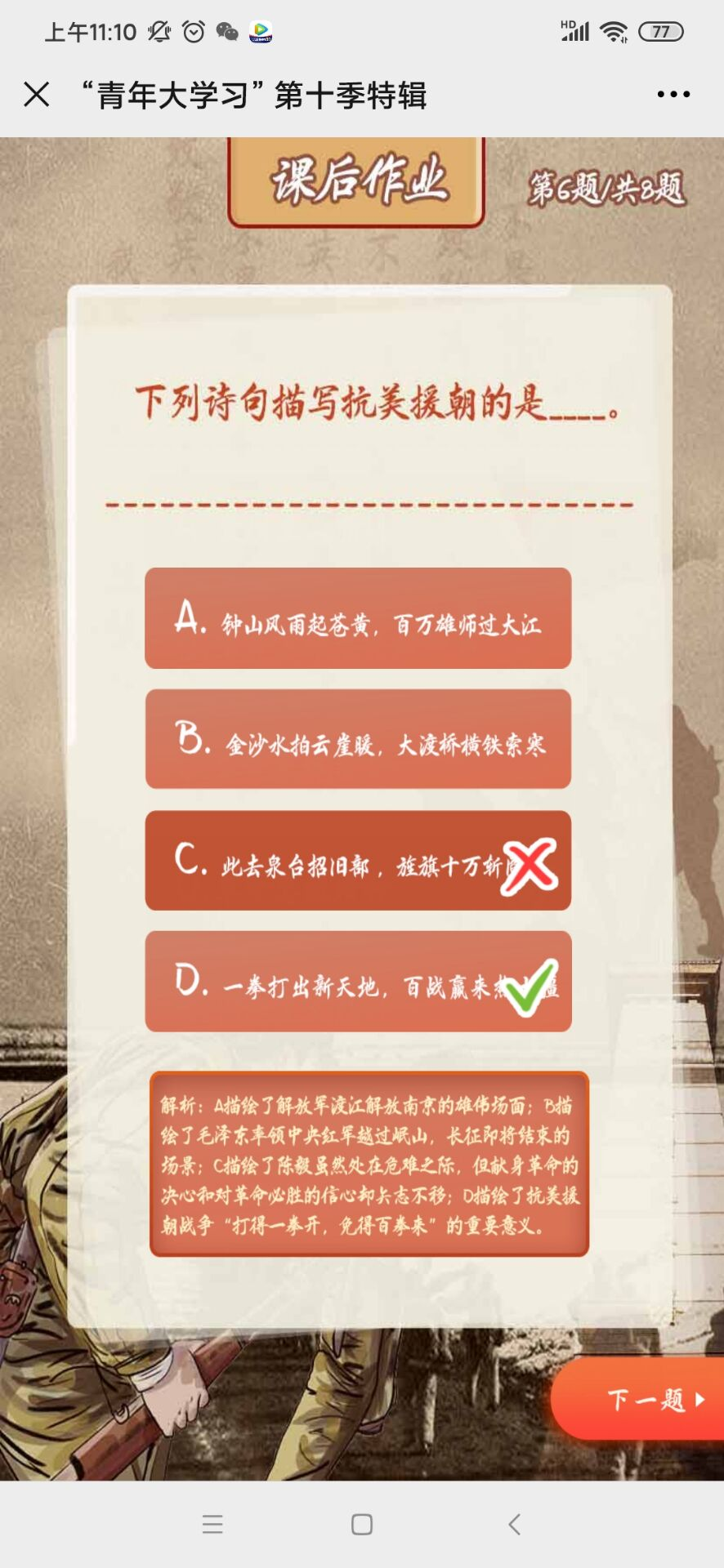 中國一貫奉行的是什麼國防政策 青年大學習第十季特輯答案詳解[多圖]
