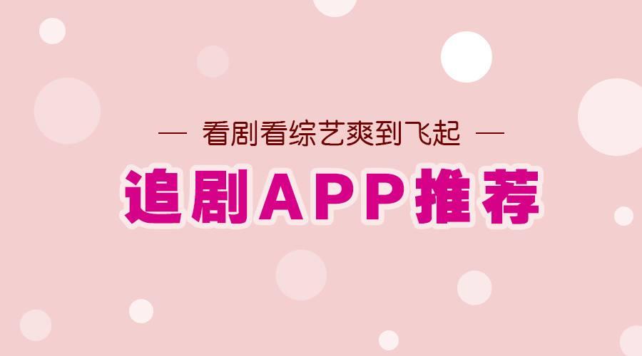 追剧app排行榜