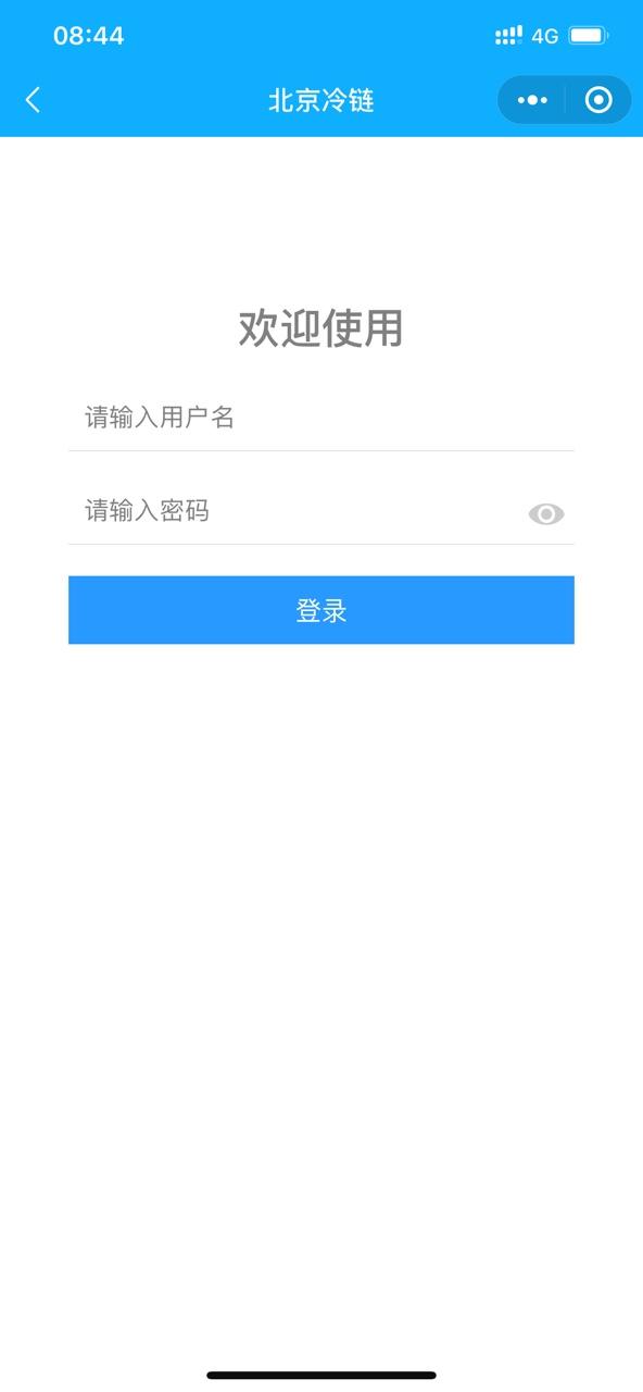 北京冷链食品追溯平台小程序app下载图2: