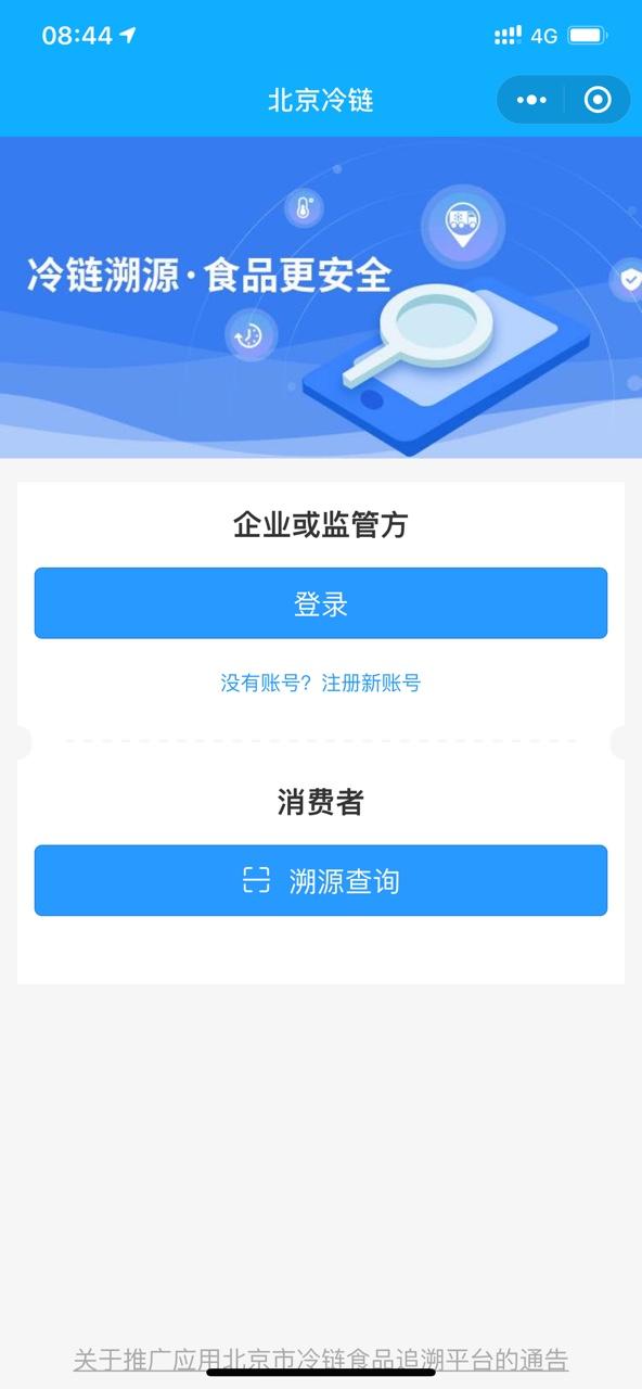 北京冷链食品追溯平台小程序app下载图1: