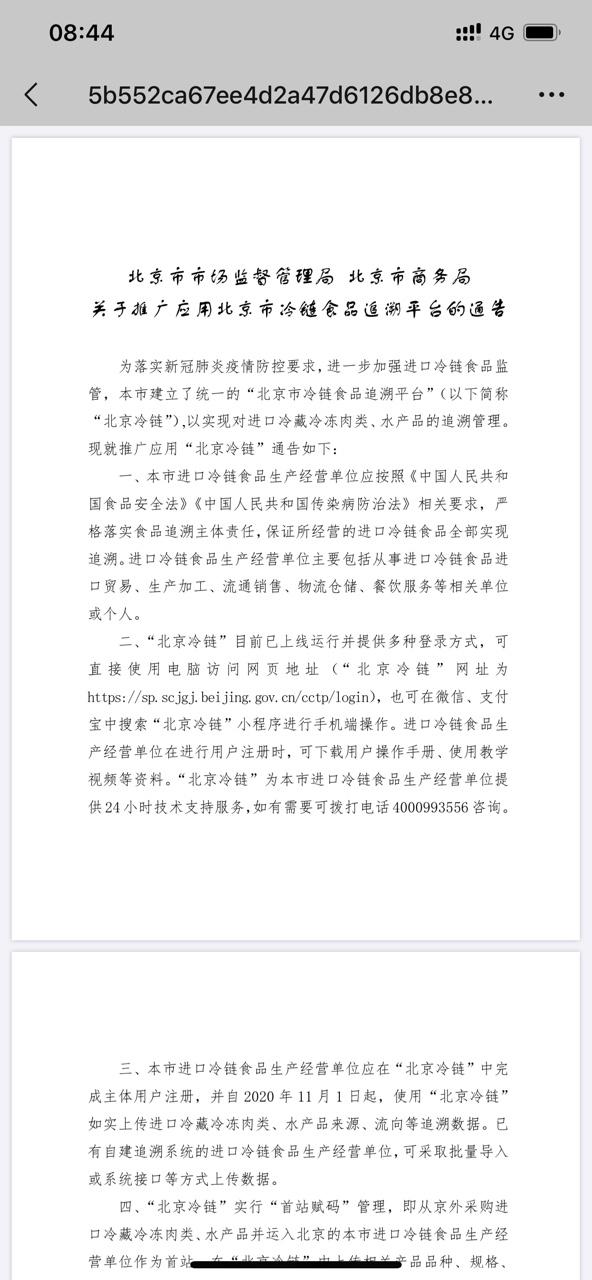 北京冷链食品追溯平台小程序app下载图片1