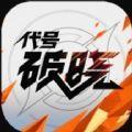 王者代号破晓官网正式版 v1.61.1.6