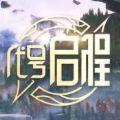 新游启程手游官网正式版 v1.0