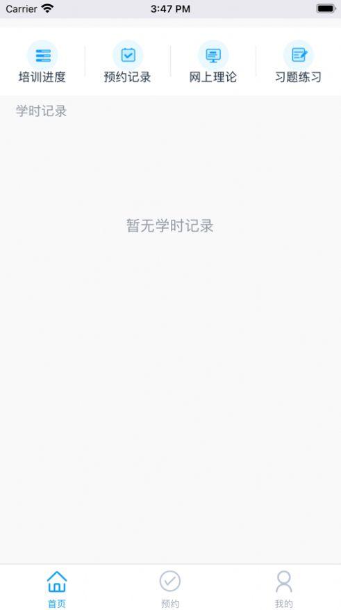 网阔远程教育官方平台app下载图1: