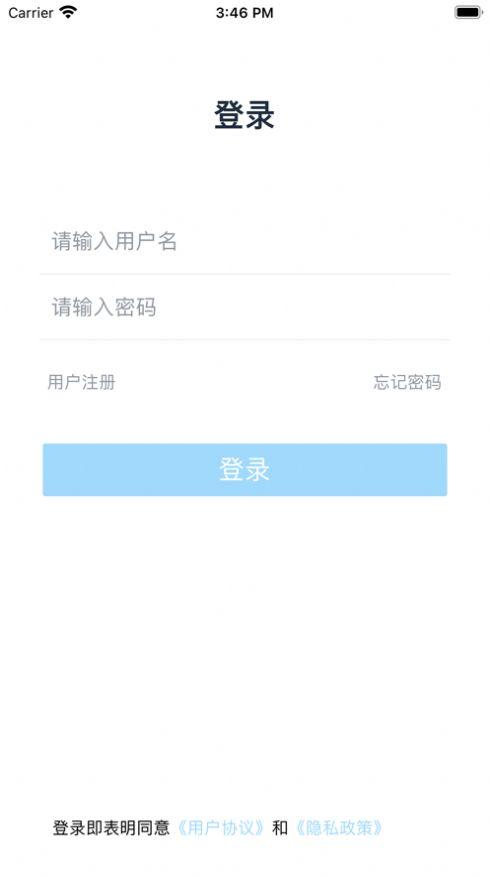 网阔远程教育官方平台app下载图片1