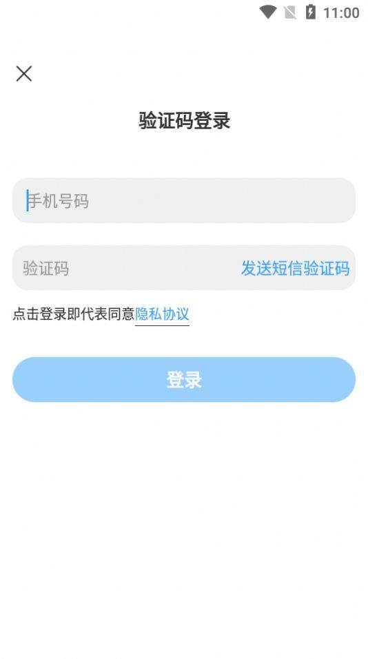 安徽教育科研app软件官方下载图1: