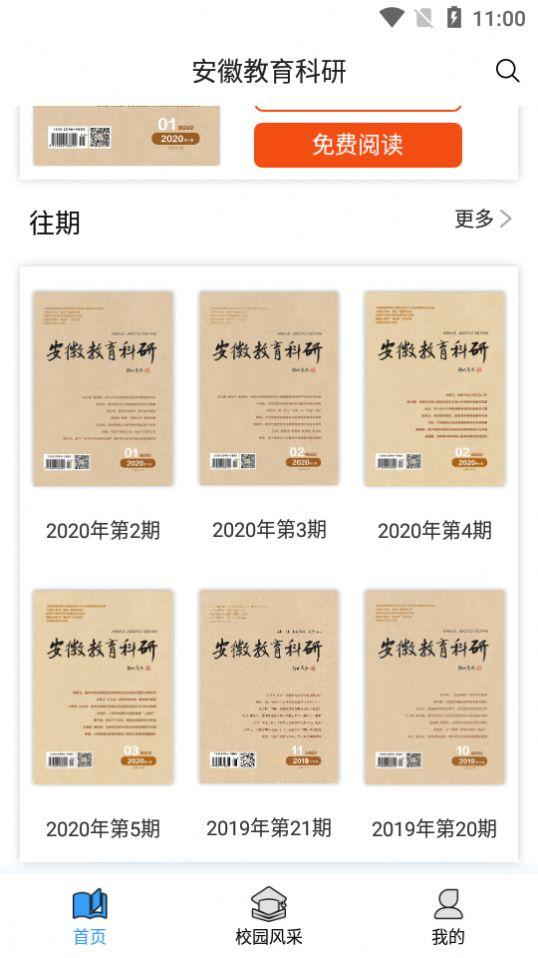 安徽教育科研app软件官方下载图3: