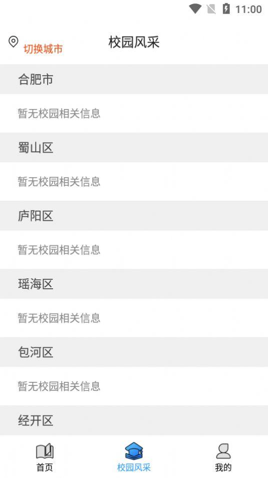 安徽教育科研app软件官方下载图片3