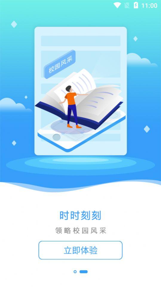 安徽教育科研app软件官方下载图片2