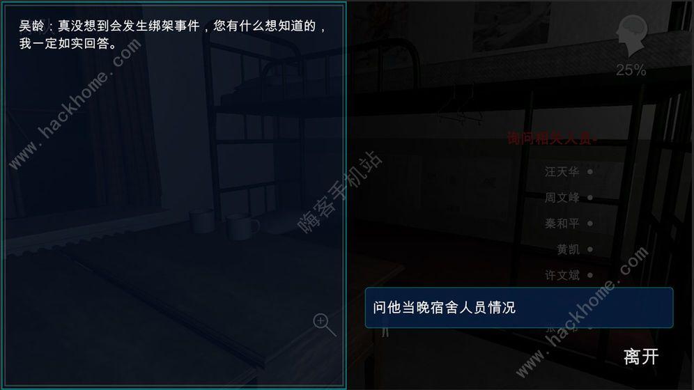 背叛游戏第三章攻略 孙美琪背叛第三章线索关联流程[视频][多图]图片1