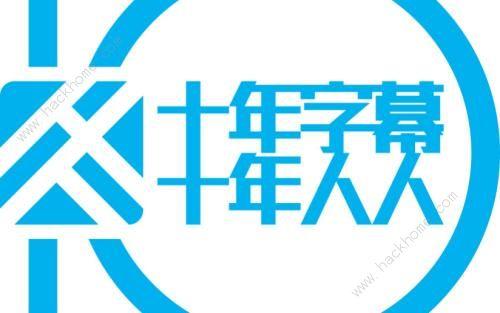 中文字幕永久人人视频观看线路 中文字幕永久人人视频免费下载地址[视频][多图]图片1
