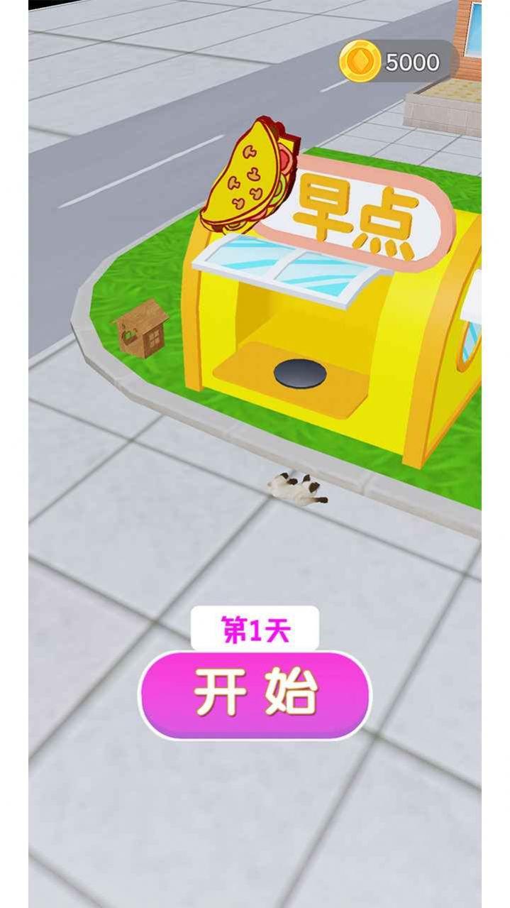 煎饼来一套游戏最新版图片2