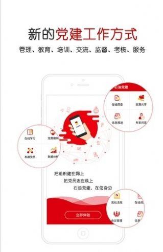 中国石化党建信息平台app下载图2: