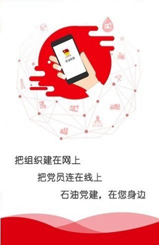 中国石化党建信息平台app下载图片1