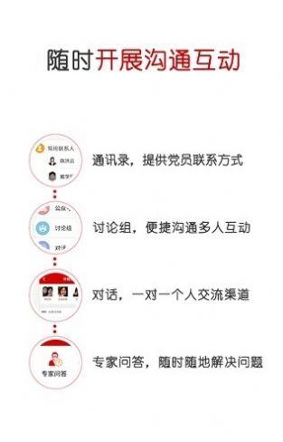 中国石化党建信息平台app下载图3: