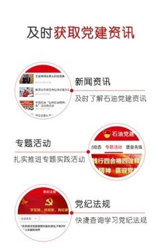 中国石化党建信息平台app下载图1: