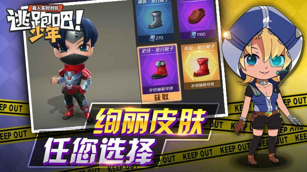 逃跑吧少年新角色小眠兑换码最新版图2: