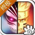 死神vs火影小鬼改全人物最新版 v1.0