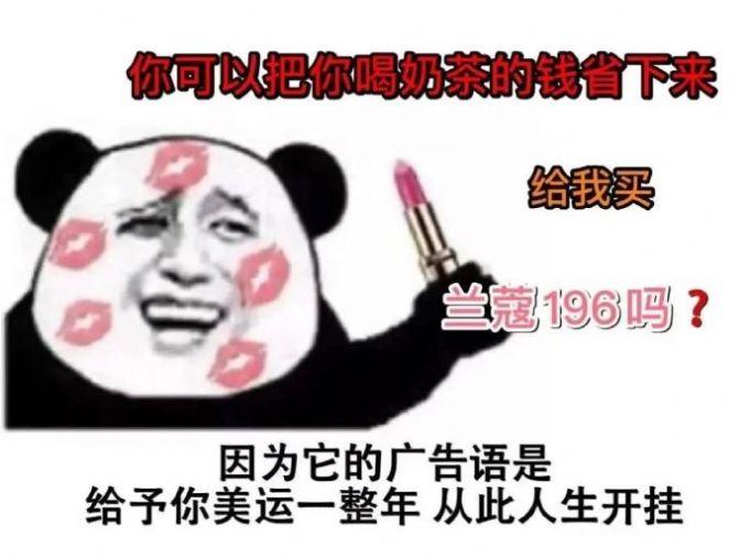 抖音兰蔻196广告语图片搞笑表情包下载图2: