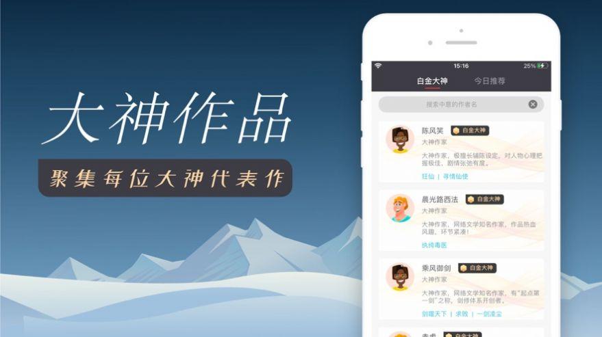 梦回青春小说app手机版下载图2: