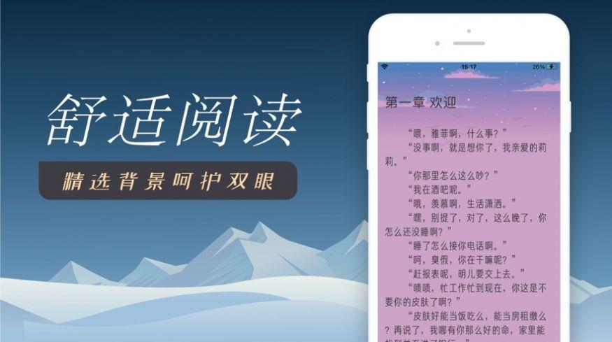 梦回青春小说app手机版下载图1: