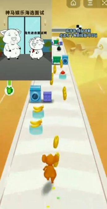 抖音小游戏胖鼠冲刺最新版游戏图1:
